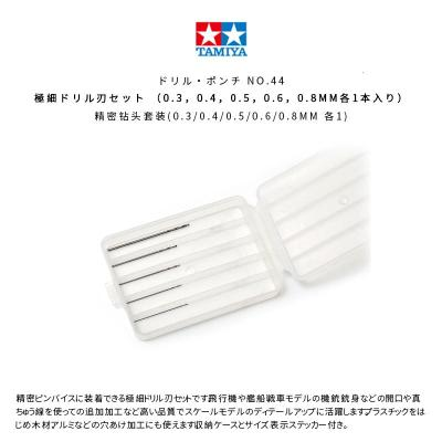 適用于√ 田宮模型工具 精密鉆頭套裝(0.3/0.4/0.5/0.6/0.8mm各1) 74044