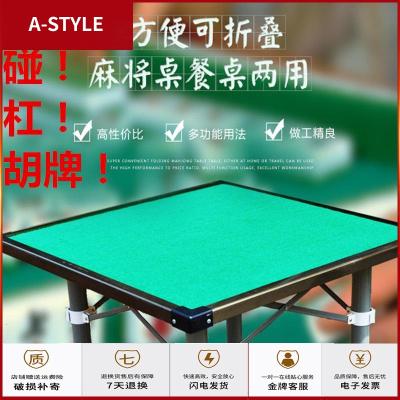 苏宁放心购可折叠式麻将桌多功能简易餐桌两用型棋牌桌麻雀台手动手搓面板A-STYLE