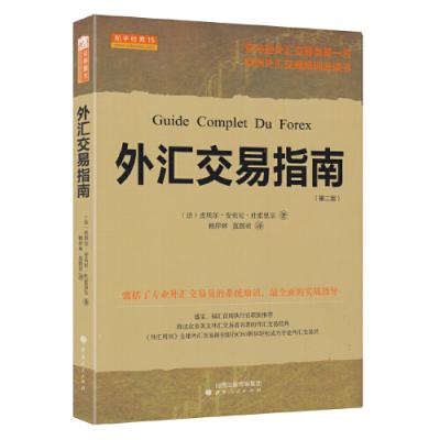 外匯交易指南(第二版)