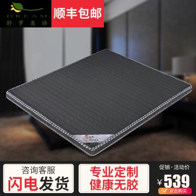 軒夢思語xuanmengsiyu 天然環保椰棕床墊 3E椰夢維棕墊乳膠兒童床墊硬1.5/1.8米折疊拆洗簡約現代可定做