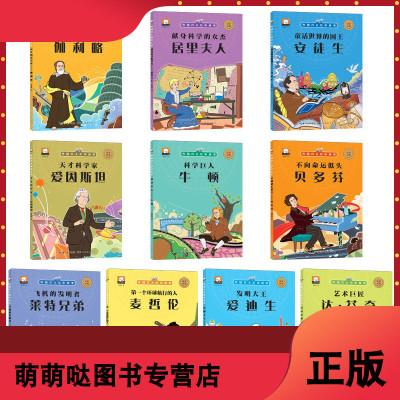 全套10冊 外國名人繪本故事 貝多芬居里夫人達芬奇中英文雙語注音版 小學一二三年級課外閱讀書籍3-6-9歲兒童睡前故