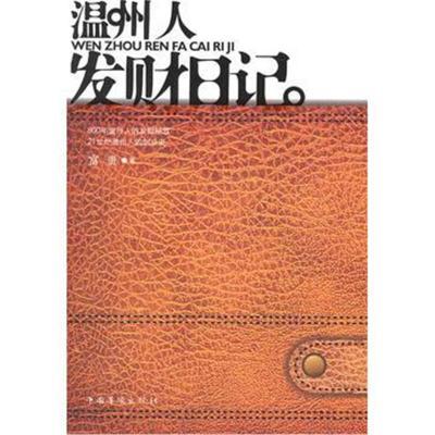 全新正版 温州人发财日记