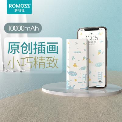 罗马仕(ROMOSS) sense4IP款10000毫安移动电源便携迷你卡通小巧充电宝手机通用夏海