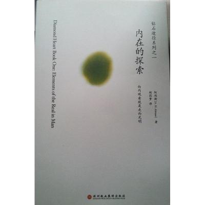 正版现货 内在的探索 阿玛斯 著,胡因梦 译 深圳报业出版集团 9787807091004 书籍 畅销书