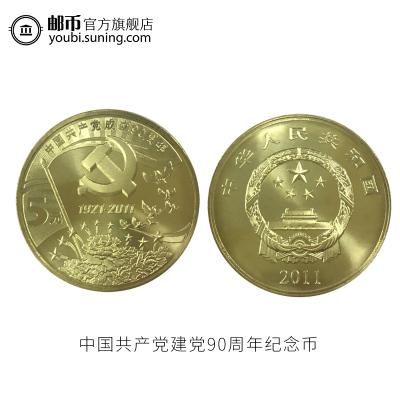 郵幣商城 2011年 中國共產黨成立 流通紀念幣 建黨90周年紀念幣 面值5元 單枚硬幣 收藏聯盟 錢幣藏品 其他