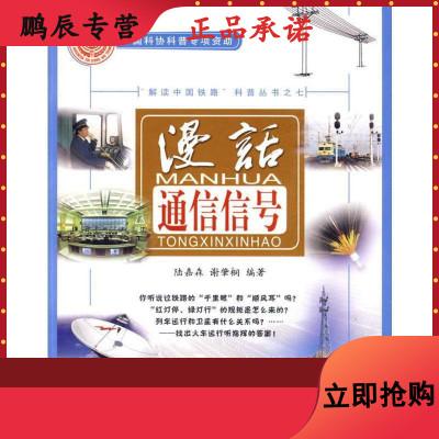 漫话通信信号 中国铁道出版社 9787113102463 陆嘉森,谢肇桐