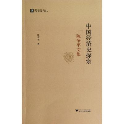 中國經濟史探索:陳爭平文集陳爭平浙江大學出版社9787308108959