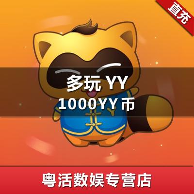 多玩YY YY直播 YY幣 1000個歪歪幣 1000歪幣 多玩幣 1000yy幣充值 官方直充 自動充值