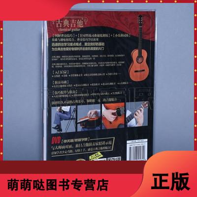 古典吉他 彈奏技巧自學一本通自學基礎入書籍附DVD視頻教學