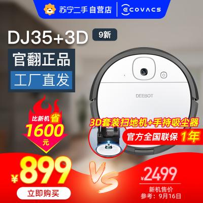【蘇寧二手 9新】科沃斯/Ecovacs DJ35+3D掃地機器人超薄洗擦拖地寶 全自動智能家用一體機拖地吸塵器官翻
