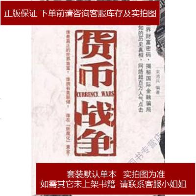 貨幣戰爭 宋鴻兵 中信出版社 9787508608686