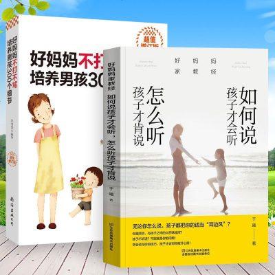 正版2册 如何说孩子才会听怎么听孩子才肯说+好妈妈不打不骂培养男孩300个细节 和孩子说话的技巧图书 男女孩沟通育儿