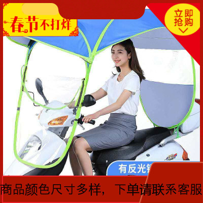 雨棚蓬防晒罩新款加厚伞踏板三轮车遮雨篷电瓶摩托车189
