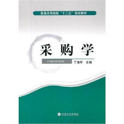 正版書籍 采購學 9787514109467 經濟科學出版社