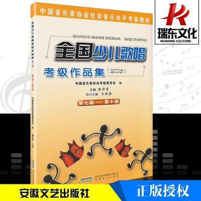 【瑞东正版】全国少儿歌唱考级作品集第二套7-10级儿童声乐考级教材少儿声乐教材少儿歌唱考级歌曲集中国音乐家协会声乐考