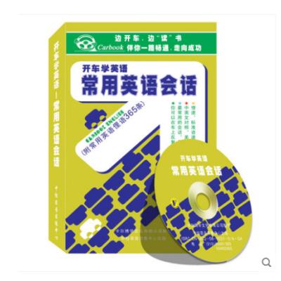 正版 開車學英語常用英語會話 6CD送書 MP3車載CD碟開車練聽力