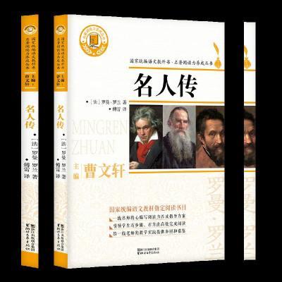 1005名人传(国家统编语文教科书·名著阅读力养成丛书)