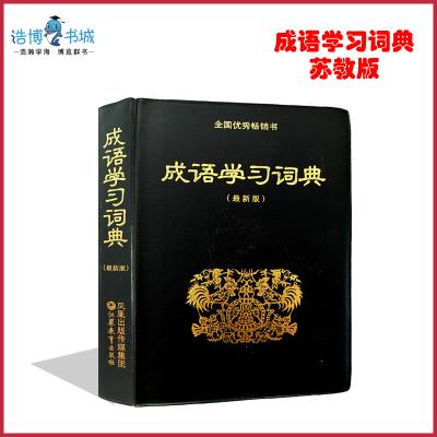 學生成語字典成語詞典成語大全 官方版成語學習詞典 蘇教版 學校通用 中小學生工具書