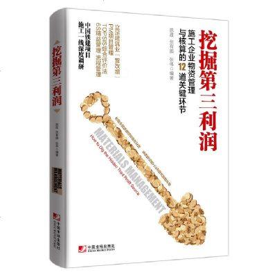 925挖掘第三利潤:施工企業物資管理與核算的12道關鍵環節