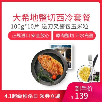 大希地 整切西冷牛排100g*10片(5小片/盒裝) 原肉輕腌 牛腰內脊肉 贈刀叉+醬包+玉米粒