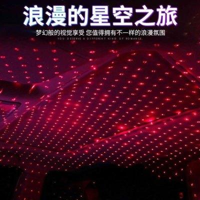 暴享 車載星空燈滿天星車頂燈汽車內飾投影燈usb氛圍燈改裝飾用品 USB星空燈 閃燈星空燈滿天星(紅色)