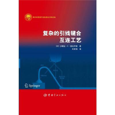 正版 复杂的引线键合互连工艺 中国宇航出版社 (印) 沙帕拉K普拉萨德 著 9787515909868 书籍