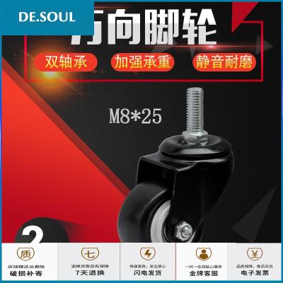 2寸M8x25絲桿PU雙軸承聚氨酯靜音耐磨萬向輪剎車輪家具腳輪小輪子