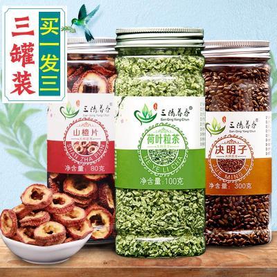 【买一三】荷叶茶决明子茶山楂干茶炒组合花茶山楂荷叶茶小荷叶
