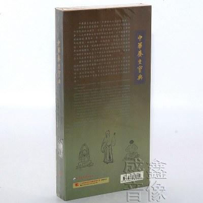 正版紀錄片光盤碟片 中國養生寶典 紀錄中華養生文化 精裝8碟DVD