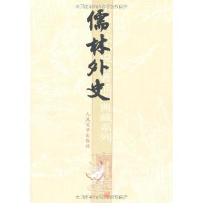 儒林外史(典藏本) (清)吳敬梓 著 文學 文軒網