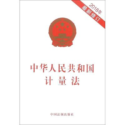 (2018年最新修订)中华人民共和国计量法 中国法制出版社 著 社科 文轩网
