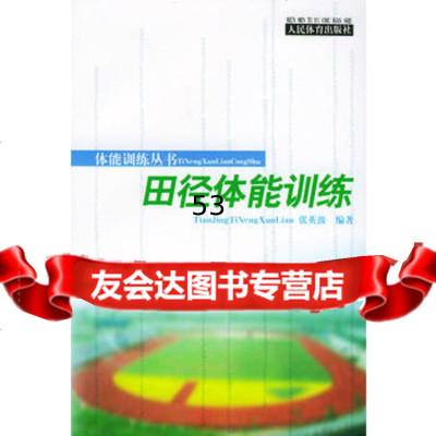 【9】田徑體能訓練(體能訓練叢書)970926702張英波著,人民體育出版社 9787500926702