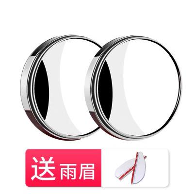 汽車后視鏡小圓鏡倒車盲點鏡高清360度可調廣角帶邊框反光輔助鏡 有邊框小圓鏡-白色一隊+透明雨眉
