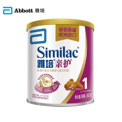 雅培(Abbott)親護乳蛋白部分水解嬰兒配方粉1段(0-12個月)360g(西班牙原罐進口)