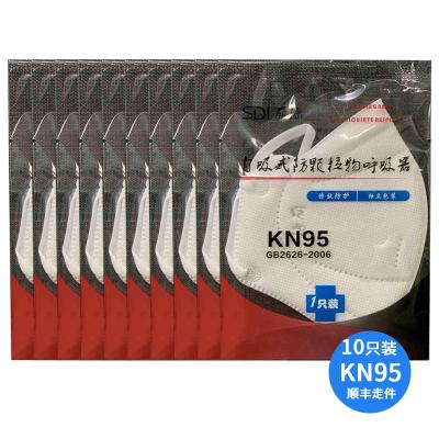 【歐盟認證 順豐發貨】成人KN95防護面罩 自吸式防顆粒物呼吸器 N95防霧霾飛沫病菌口鼻罩 10只密封裝