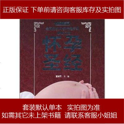 懷孕圣經 董瑞雪 編 吉林科學技術出版社 9787538451115