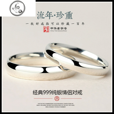 简约光面情侣对戒 999纯银女形影不离戒指女送女友时尚款足银指环   JiMi