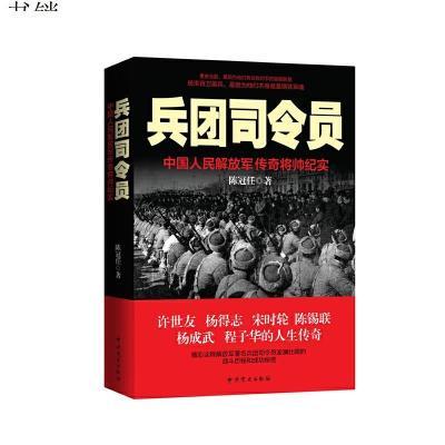 【正版】兵團司令員:中國人民解放軍傳奇將帥紀實9787509832851