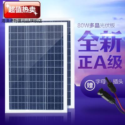 厂家直销30瓦50瓦80瓦100瓦300瓦350瓦多晶太阳能电池板组件 12伏80瓦多晶