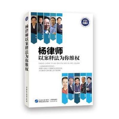 正版书籍 杨律师以案释法为你维权 9787516213292 中国民主法制出版社