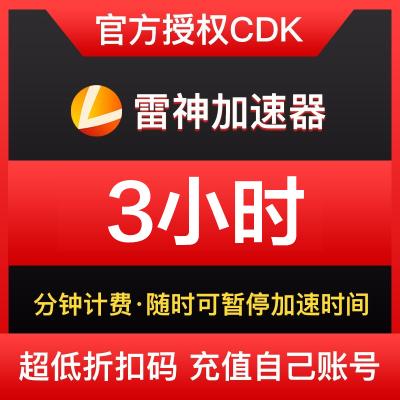 雷神加速器折扣碼充值卡3小時激活碼cdk充值卡密 自動發貨 比網易UU/迅游/騰訊加速器好