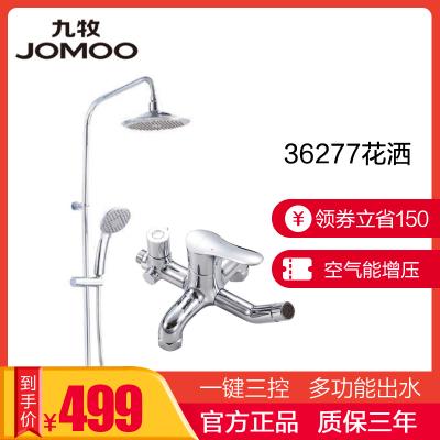 JOMOO九牧淋浴花灑套裝 掛墻式銅質淋浴器 空氣能多出水花灑 36277