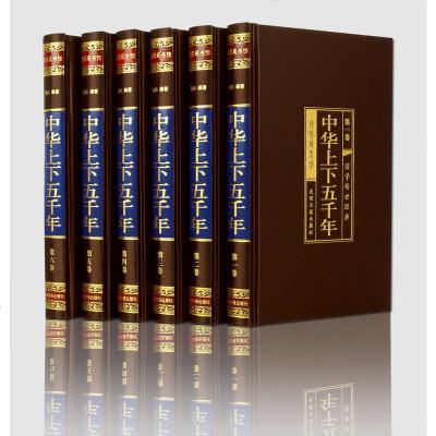【精裝綢面6冊】中華上下五千年 正版全套全6冊精裝藏版圖書批發
