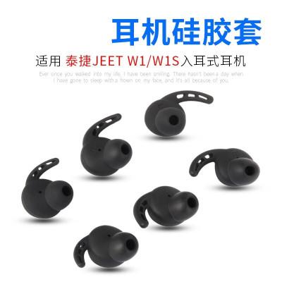 奧古者(AOGUZHE)適用于JEET W1/W1S耳機套泰捷jeet藍牙耳機硅膠套運動耳帽耳塞配件