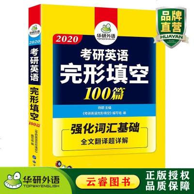 華研外語 備考2020考研英語完形填空100篇 強化考研詞匯翻譯詳解 英語一完型填空專項訓練可搭紅皮書英語一歷年真題
