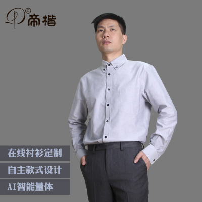 帝楷(deelkall)男商務休閑純棉牛津紡長袖襯衫襯衣在線定制05M1909D04 精美繡字 藍色 灰色 紫色 粉色