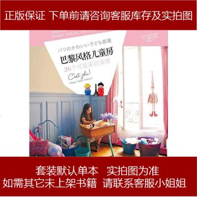 巴黎風格兒童房 日本學研出版 中信出版社 9787508636528