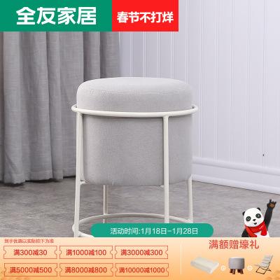 【休闲家具】全友家居金属框架小圆凳舒适坐感小凳子换鞋凳DX115016换鞋凳