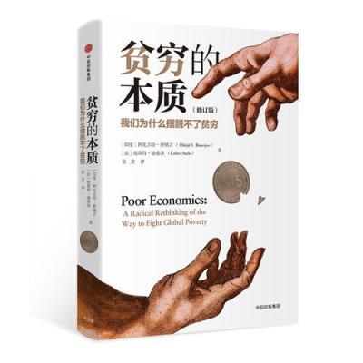 貧窮的本質(修訂版):我們為什么擺脫不了貧窮