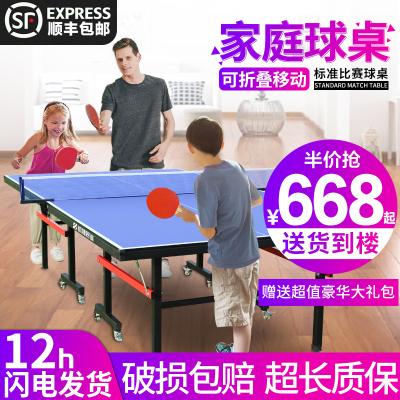 可折疊式乒乓球桌家用標準室內可移動式比賽專用兵乓球臺案子
